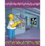 پوستر ایمنی کارتونی شرایط خطرناک را اصلاح کنید