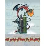پوستر ایمنی کارتونی اژدهای خطر را از محیط کار خود دور کنید