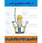 پوستر ایمنی کارتونی از حادثه جلوگیری کنید