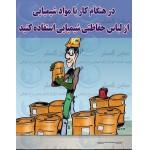 پوستر ایمنی کارتونی از لباس حفاظتی شیمیایی استفاده کنید