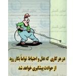 پوستر ایمنی کارتونی بکار بردن عقل و احتیاط در کار