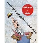 پوستر ایمنی کارتونی شیلنگ فشار باد را جلوی صورت خود نگیرید