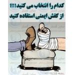 پوستر ایمنی کارتونی از کفش ایمنی استفاد کنید
