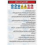 علائم ایمنی دستورالعمل ایمنی (نکات ایمنی کار در ارتفاع)