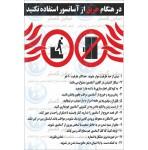علائم ایمنی دستورالعمل ایمنی (آسانسور)