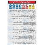 علائم ایمنی دستورالعمل ایمنی (دستگاه تراش)