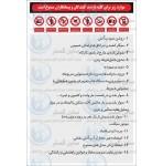 دستورالعمل ایمنی بازدیدکنندگان و پیمانکاران