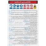 علائم ایمنی دستورالعمل ایمنی (در مورد بالابرها)