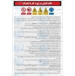 علائم ایمنی دستورالعمل ایمنی (کار با لیفتراک)