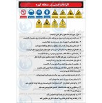 علائم ایمنی دستورالعمل ایمنی (منطقه کوره)