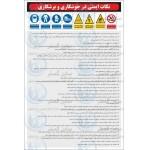 علائم ایمنی دستورالعمل ایمنی (جوشکاری و برشکاری)