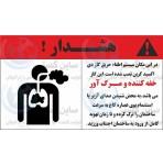 علائم ایمنی دستورالعمل ایمنی (گاز دی اکسید کربن)