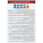 علائم ایمنی دستورالعمل ایمنی (در مورد کار با ماشین مته)