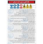 علائم ایمنی دستورالعمل ایمنی (در مورد کار با جرثقیل)