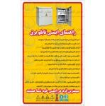علائم ایمنی دستورالعمل ایمنی (تابلو برق)