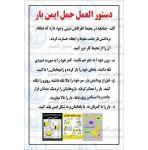 علائم ایمنی دستورالعمل ایمنی (حمل ایمن بار)