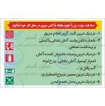 علائم ایمنی دستورالعمل ایمنی (مقابله با آتش سوزی در محل کار)