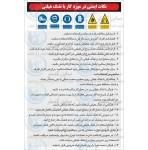 علائم ایمنی دستورالعمل ایمنی (کار با تفنگ هیلتی)