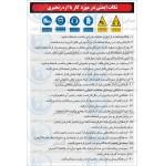 علائم ایمنی دستورالعمل ایمنی (کار با اره زنجیری)