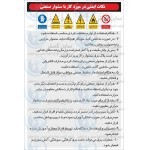 علائم ایمنی دستورالعمل ایمنی (کار با سشوار صنعتی)