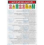 علائم ایمنی دستورالعمل ایمنی (نکات ایمنی در محیط اداری)