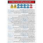 علائم ایمنی دستورالعمل ایمنی (کار با سنگ فرز)