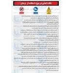 علائم ایمنی دستورالعمل ایمنی (کار با نردبان)
