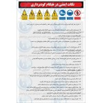 علائم ایمنی دستورالعمل ایمنی (هنگام گودبرداری)