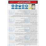 علائم ایمنی دستورالعمل ایمنی (نکات ایمنی در انبار داری)