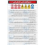 علائم ایمنی دستورالعمل ایمنی (گازهای طبی)