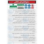 علائم ایمنی دستورالعمل ایمنی (حفاظتی)