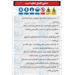 علائم ایمنی دستورالعمل ایمنی (تخلیه اسید)