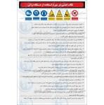 علائم ایمنی دستورالعمل ایمنی (استفاده از دستگاه تراش)
