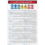 علائم ایمنی دستورالعمل ایمنی (استفاده از دستگاه پرس)