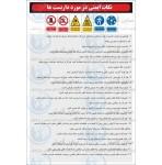 علائم ایمنی دستورالعمل ایمنی (نکات ایمنی در مورد داربست ها)