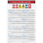 علائم ایمنی دستورالعمل ایمنی (رنگ زدن با پیستوله)