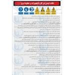 علائم ایمنی دستورالعمل ایمنی (کار با تجهیزات و خطوط برق)
