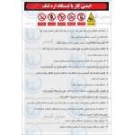 علائم ایمنی دستورالعمل ایمنی (کار با دستگاه اره لنگ)