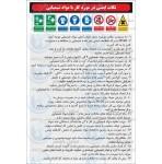 علائم ایمنی دستورالعمل ایمنی (در مورد کار با مواد شیمیایی)