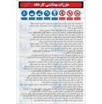 علائم ایمنی دستورالعمل ایمنی (مقررات بهداشتی کارخانه)