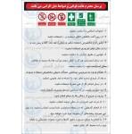علائم ایمنی دستورالعمل ایمنی (رعایت نکات ایمنی توسط پرسنل)