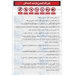 علائم ایمنی دستورالعمل ایمنی (مقررات بازدید کنندگان)