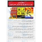 علائم ایمنی دستورالعمل ایمنی (نکات ایمنی هنگام ترک محل کار)