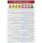 علائم ایمنی دستورالعمل ایمنی (جایگاه سی ان جی CNG)