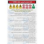 علائم ایمنی دستورالعمل ایمنی (کمپرسور جایگاه سی ان جی CNG)