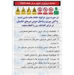 علائم ایمنی دستورالعمل ایمنی (درایر جایگاه سی ان جی CNG)