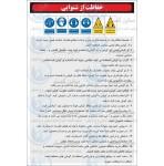 علائم ایمنی دستورالعمل ایمنی (حفاظت از شنوایی)